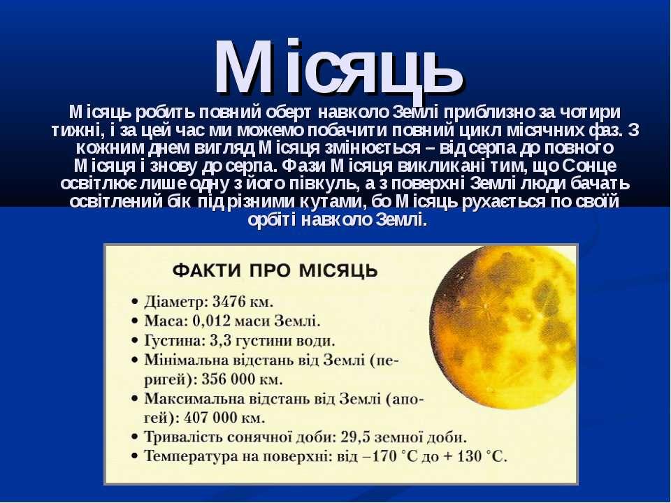 Місяць робить повний оберт навколо Землі приблизно за чотири тижні, і за цей ...