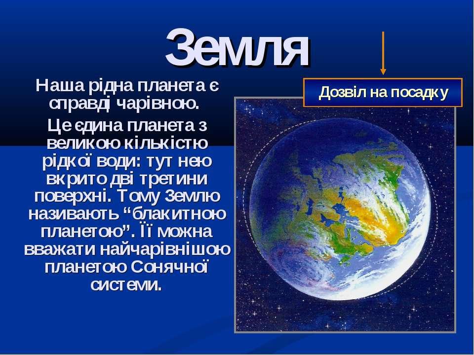 Наша рідна планета є справді чарівною. Наша рідна планета є справді чарівною....