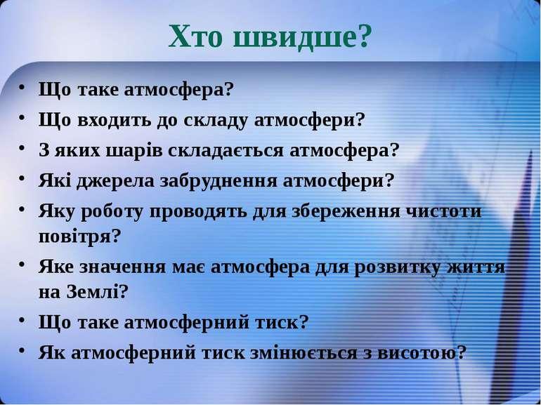 Що таке атмосфера?Що таке атмосфера?Що входить до складу атмосфери?З яких шар...