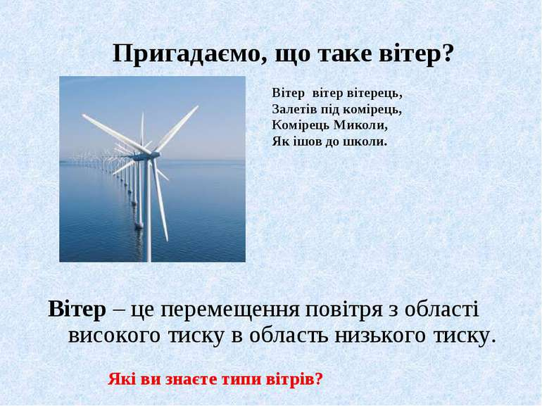 Вітер – це перемещення повітря з області високого тиску в область низького ти...