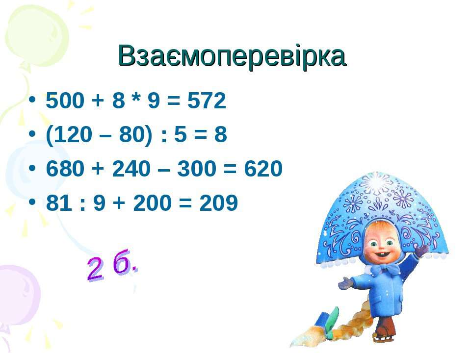 Взаємоперевірка 500 + 8 * 9 = 572(120 – 80) : 5 = 8680 + 240 – 300 = 62081 : ...