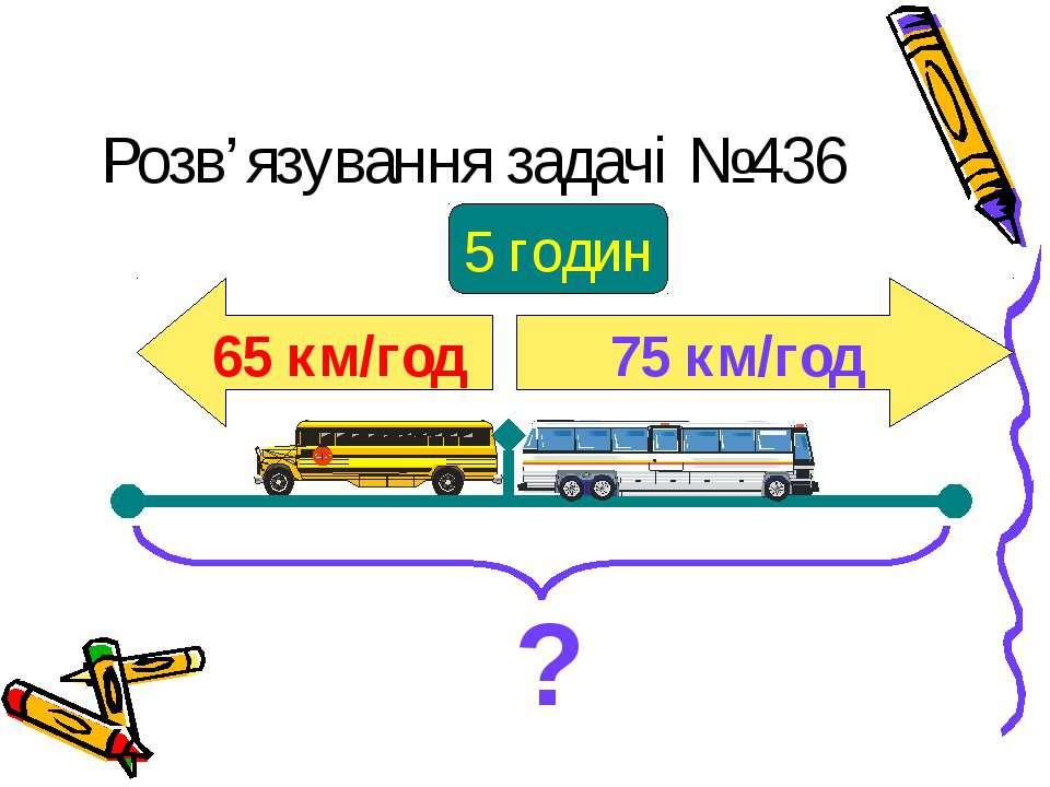 Розв'язування задачі №436