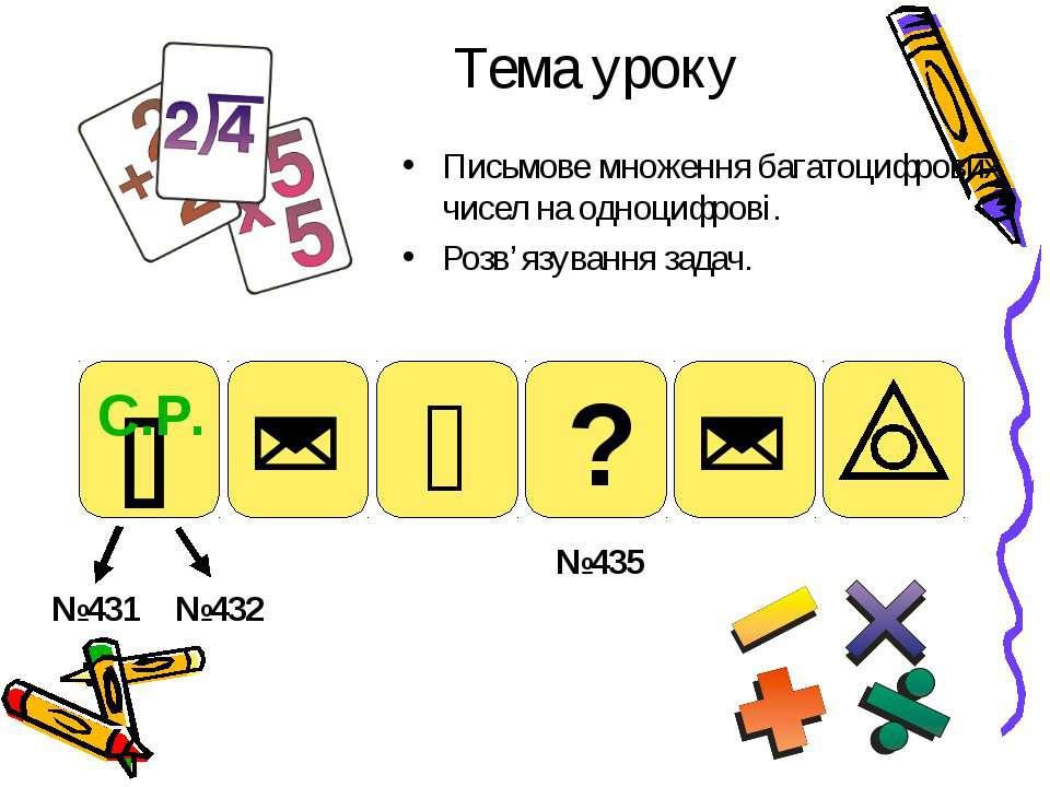 Тема урокуПисьмове множення багатоцифрових чисел на одноцифрові. Розв'язуванн...
