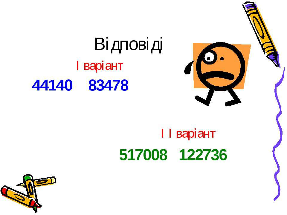 ВідповідіI варіант 44140 83478