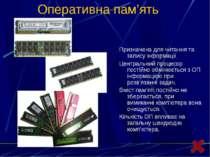 Оперативна пам'ятьПризначена для читання та запису інформації.Центральний про...