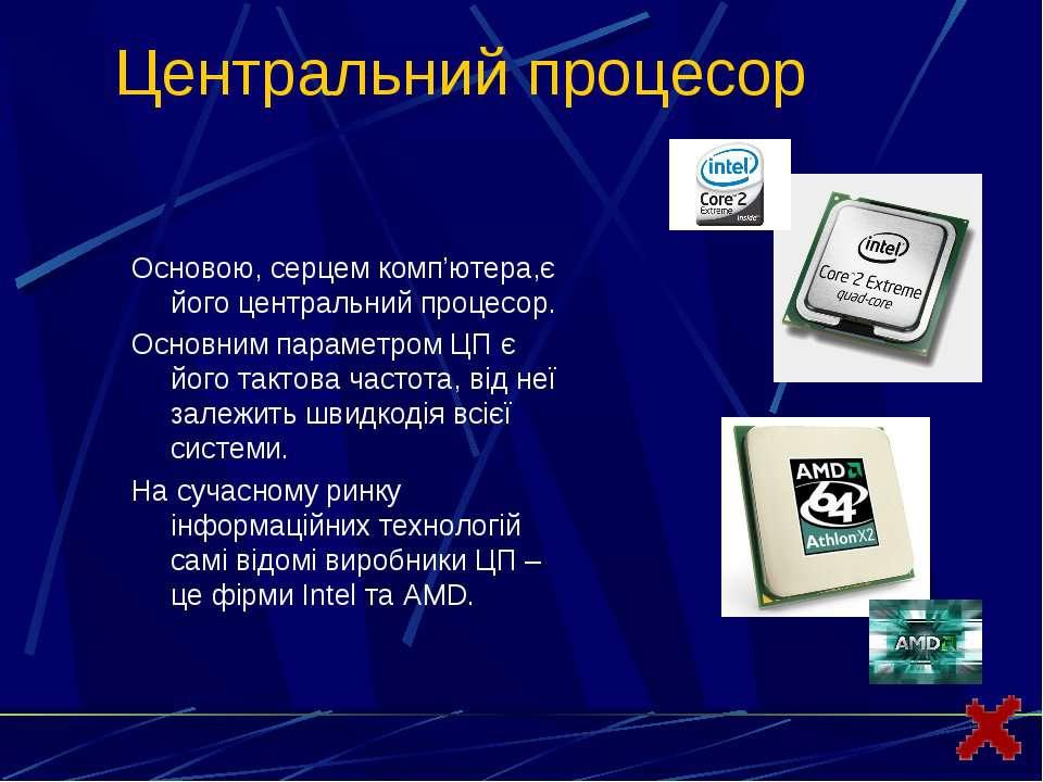 Центральний процесорОсновою, серцем комп'ютера,є його центральний процесор.Ос...