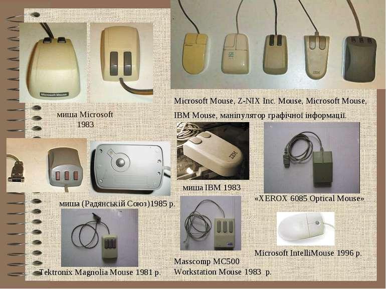 миша Microsoft 1983миша IBM 1983