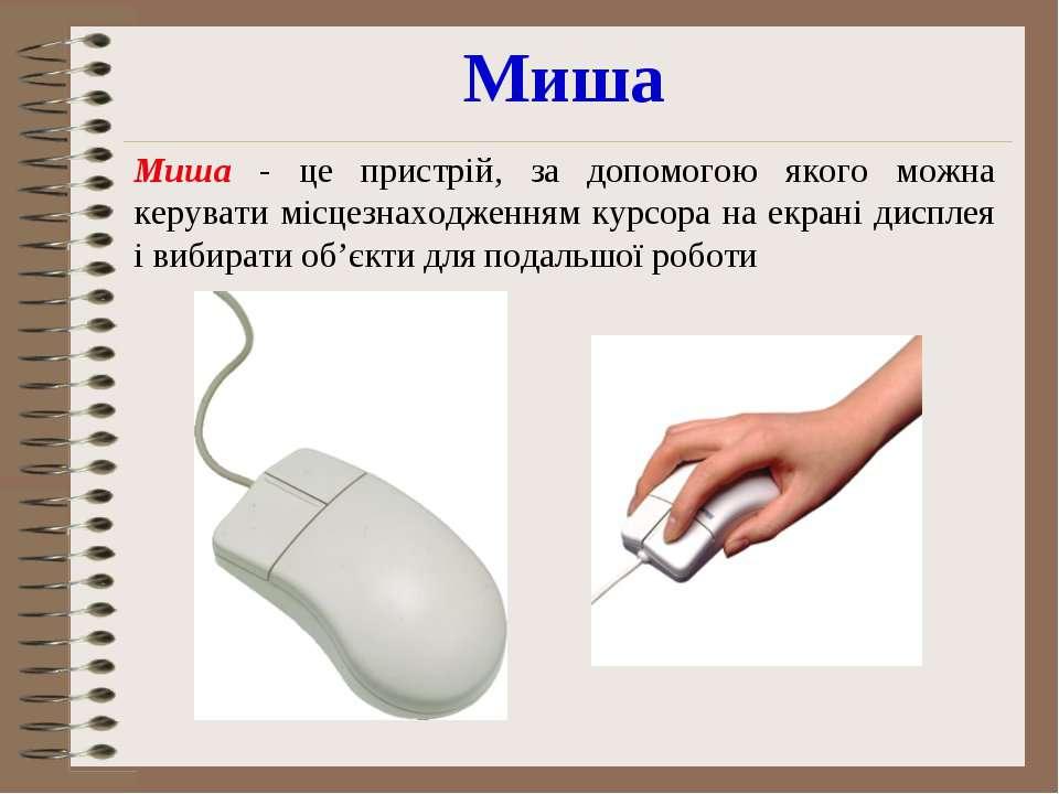 МишаМиша - це пристрій, за допомогою якого можна керувати місцезнаходженням к...