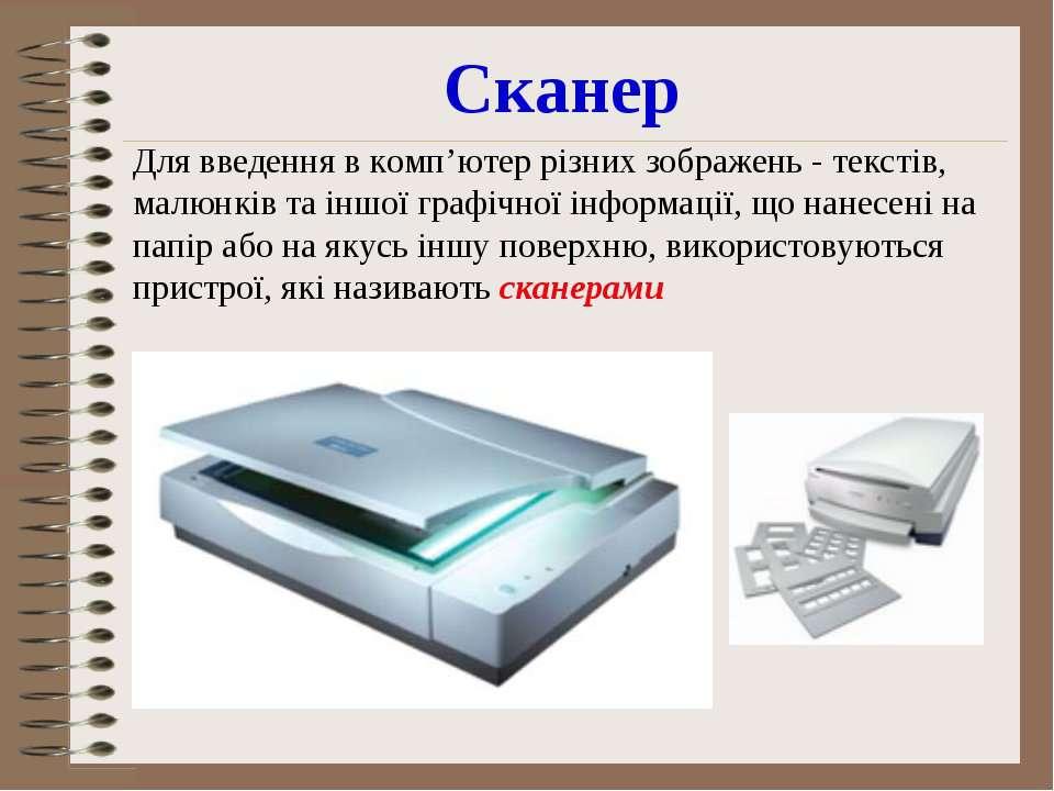 СканерДля введення в комп'ютер різних зображень - текстів, малюнків та іншої ...