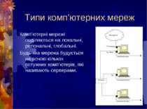 Типи комп'ютерних мережКомп'ютерні мережі поділяються на локальні, регіональн...