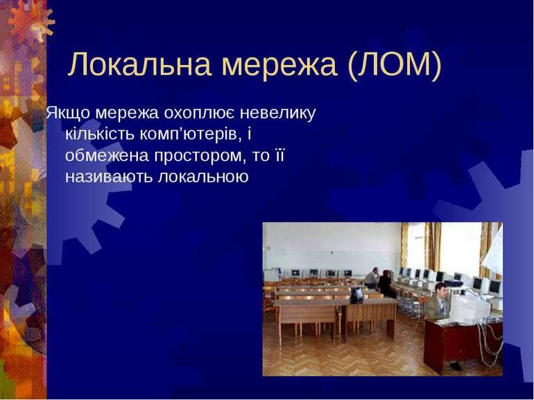 Презентацию на тему комп ютерні мережі
