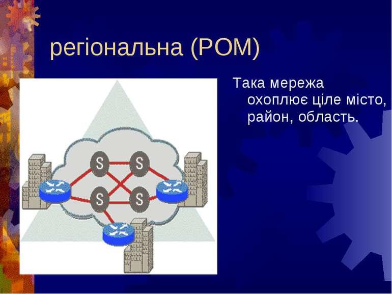 регіональна (РОМ)Така мережа охоплює ціле місто, район, область.