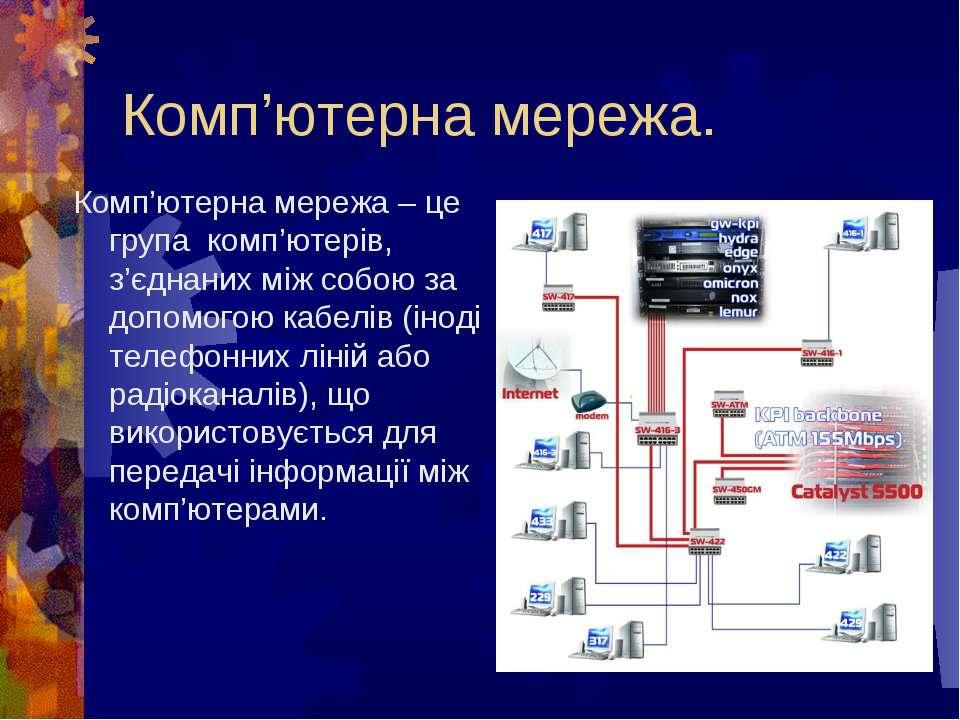 Комп'ютерна мережа.Комп'ютерна мережа – це група комп'ютерів, з'єднаних між с...