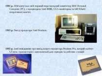 1981 р. IBM випускає свiй перший персональний комп'ютер IBM Personal Computer...