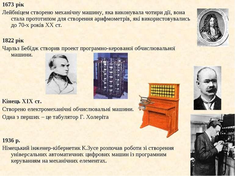 1673 рік1673 рікЛейбніцем створено механічну машину, яка виконувала чотири ді...