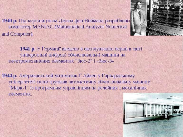 1940 р. Пiд керiвництвом Джона фон Неймана розроблено комп'ютер MANIAC (Mathe...