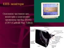 ЕПТ- моніториОсновною частиною цих моніторів є електронно променева трубка (Е...