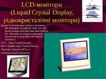 LCD-монітори (Liquid Crystal Display, рідкокристалічні монітори) Екрани LCD-м...