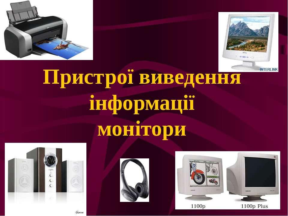 Пристрої виведення інформаціїмонітори