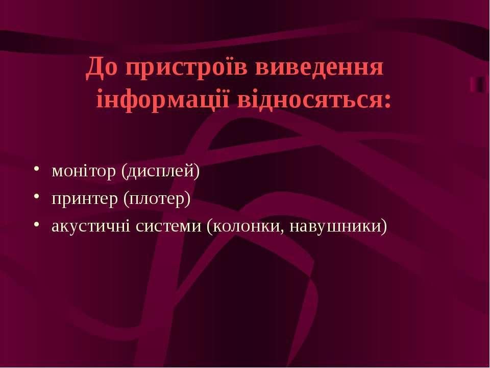 До пристроїв виведення інформації відносяться:До пристроїв виведення інформац...