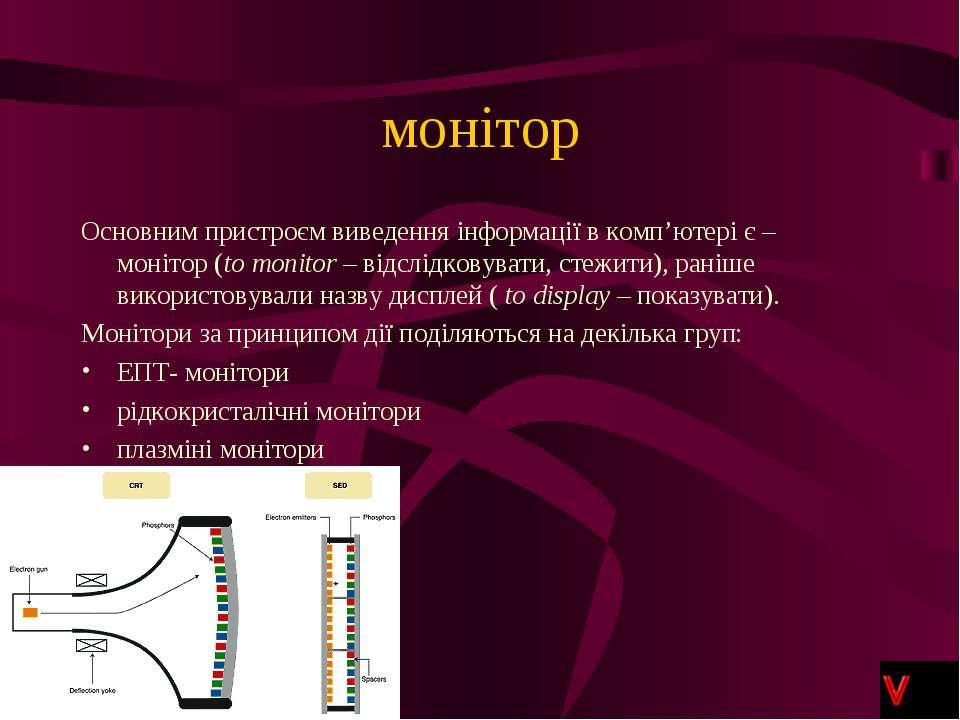 моніторОсновним пристроєм виведення інформації в комп'ютері є – монітор (to m...
