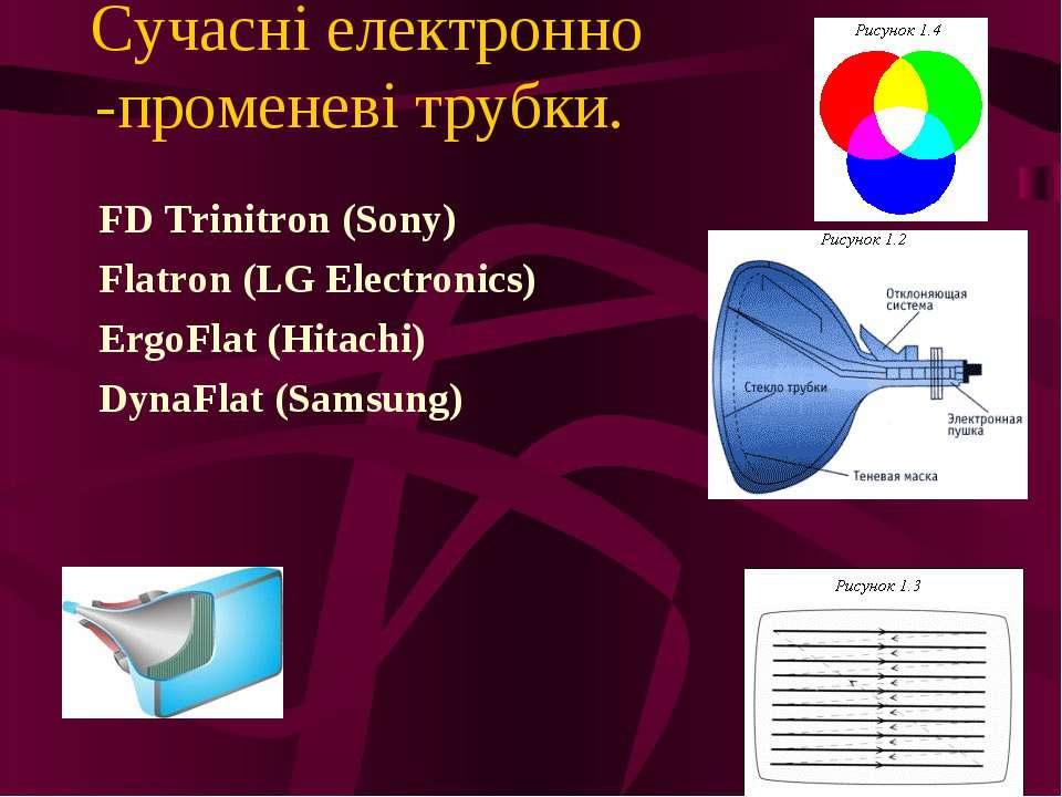 Сучасні електронно-променеві трубки. FD Trinitron (Sony) Flatron (LG Electron...