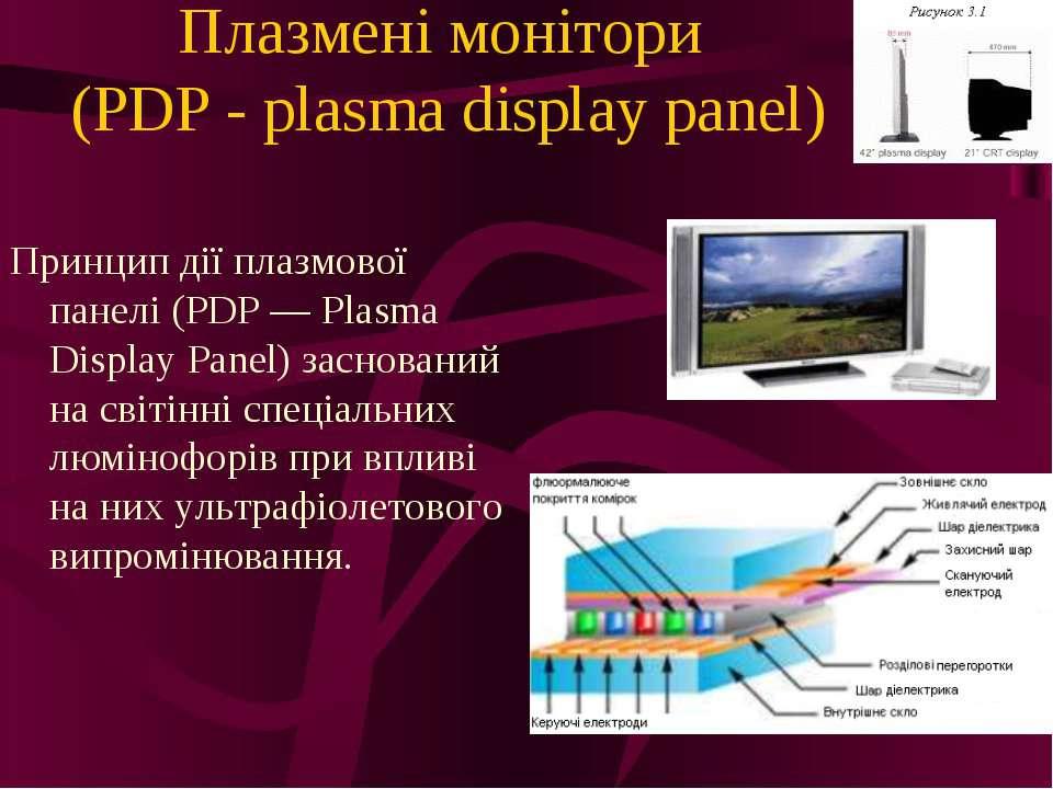 Плазмені монітори (PDP - plasma display panel)Принцип дії плазмової панелі (P...