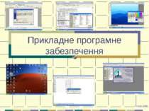 Прикладне програмне забезпечення