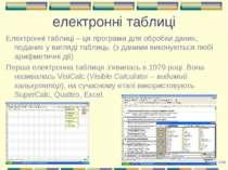 електронні таблиціЕлектронні таблиці – це програми для обробки даних, поданих...