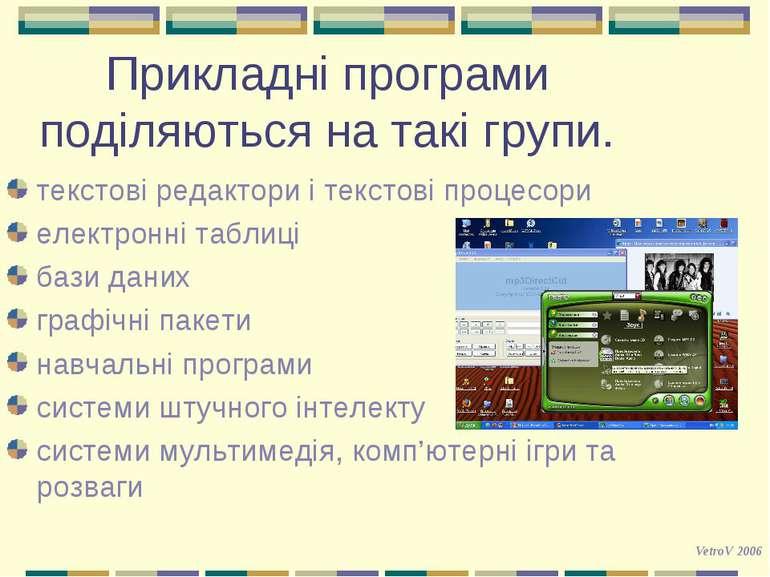 Прикладні програми поділяються на такі групи.текстові редактори і текстові пр...