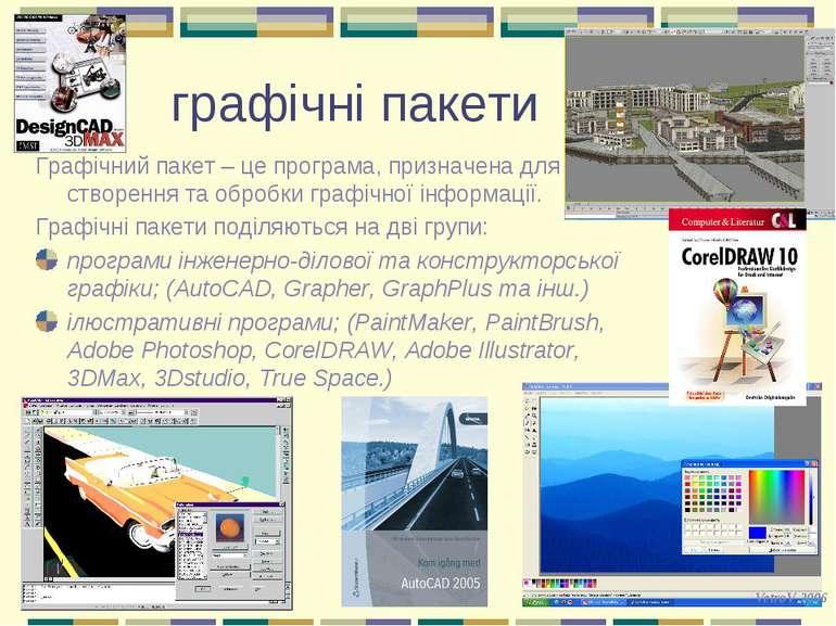 графічні пакетиГрафічний пакет – це програма, призначена для створення та обр...
