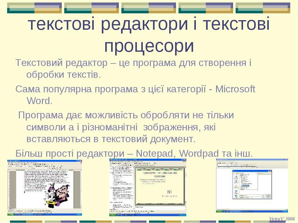 текстові редактори і текстові процесориТекстовий редактор – це програма для с...