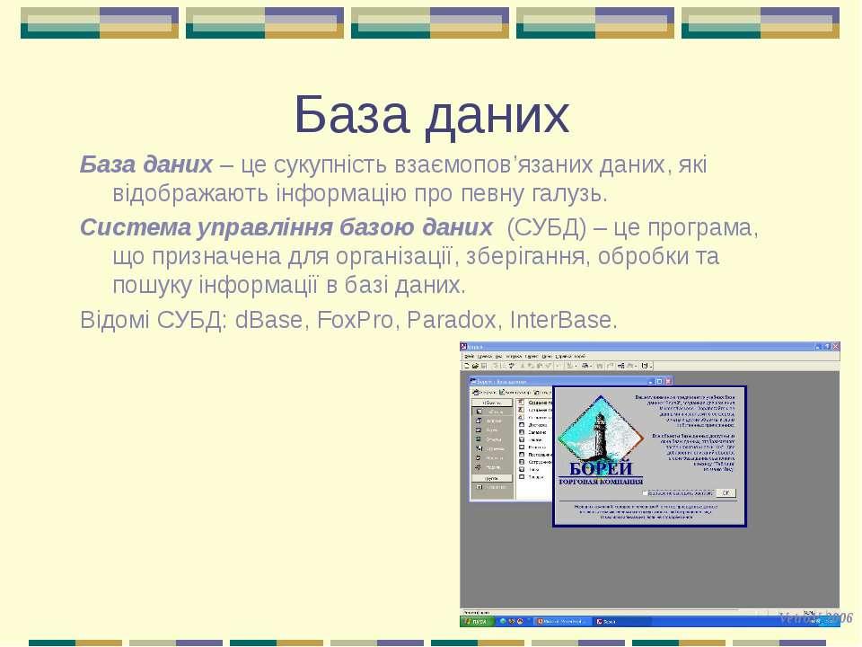 База данихБаза даних – це сукупність взаємопов'язаних даних, які відображають...