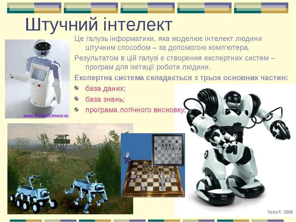 Штучний інтелектЦе галузь інформатики, яка моделює інтелект людини штучним сп...