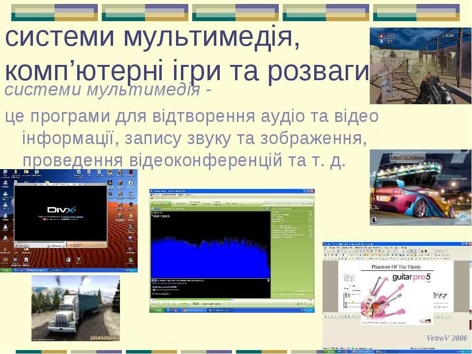 системи мультимедія, комп'ютерні ігри та розвагисистеми мультимедія -це прогр...