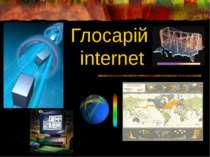 Глосарій internet