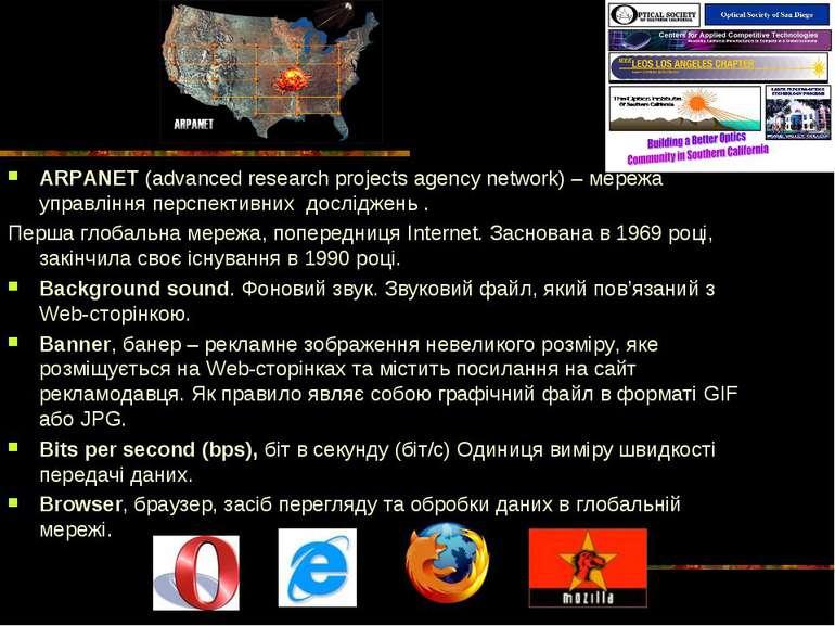 ARPANET (advanced research projects agency network) – мережа управління персп...