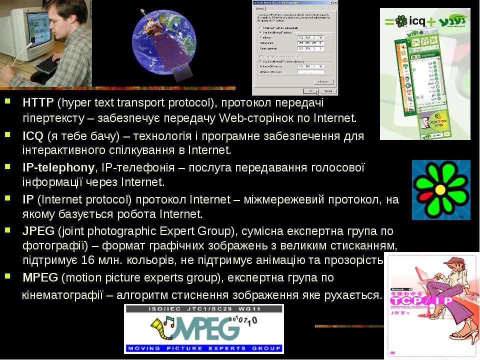 HTTP (hyper text transport protocol), протокол передачі гіпертексту – забезпе...