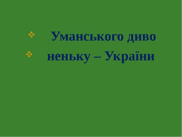 Уманського диво Уманського диво неньку – України