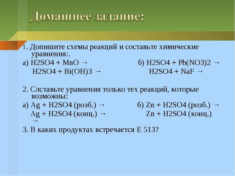 1. Допишите схемы реакций и составьте химические уравнения:. 1. Допишите схем...