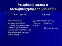 Розділові знаки в складносурядних речення