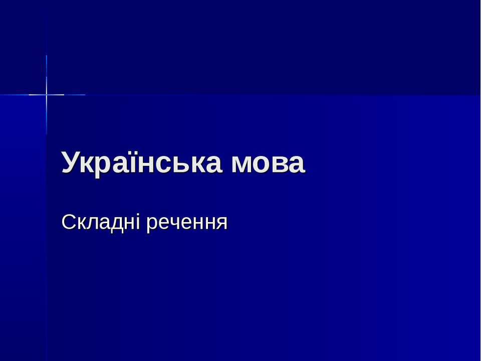 Українська мова Складні речення
