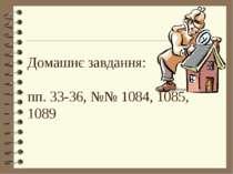 Домашнє завдання:пп. 33-36, №№ 1084, 1085, 1089