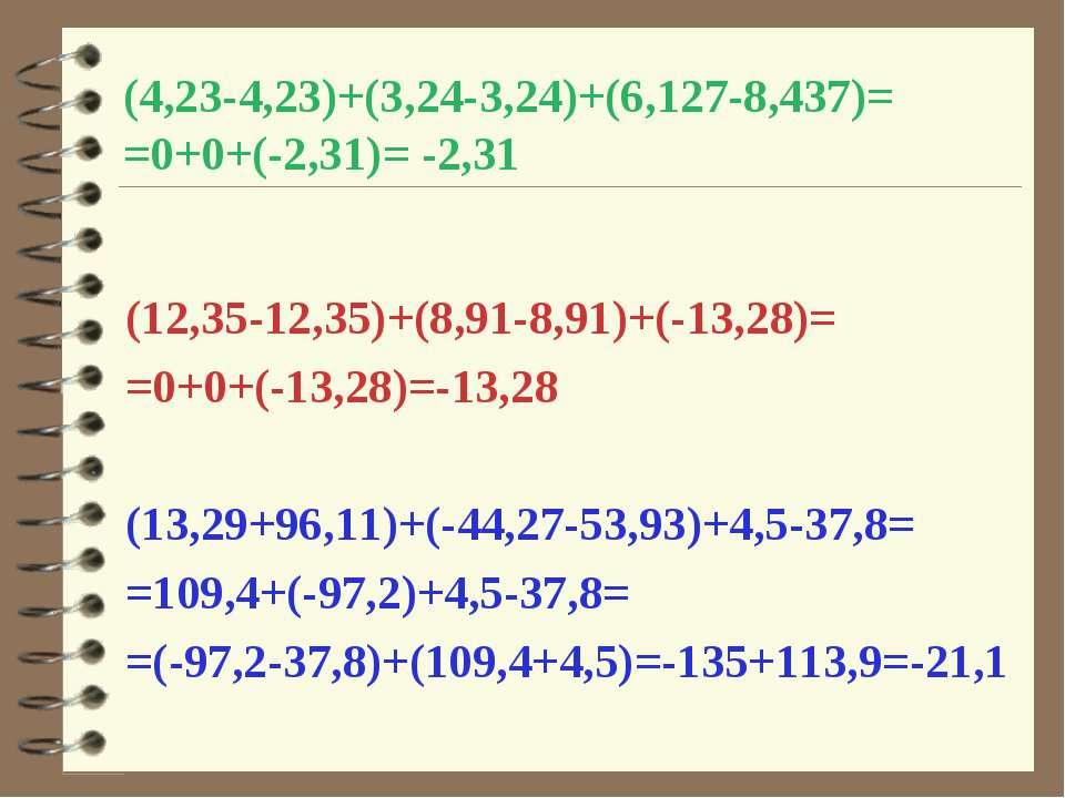 (4,23-4,23)+(3,24-3,24)+(6,127-8,437)==0+0+(-2,31)= -2,31(12,35-12,35)+(8,91-...