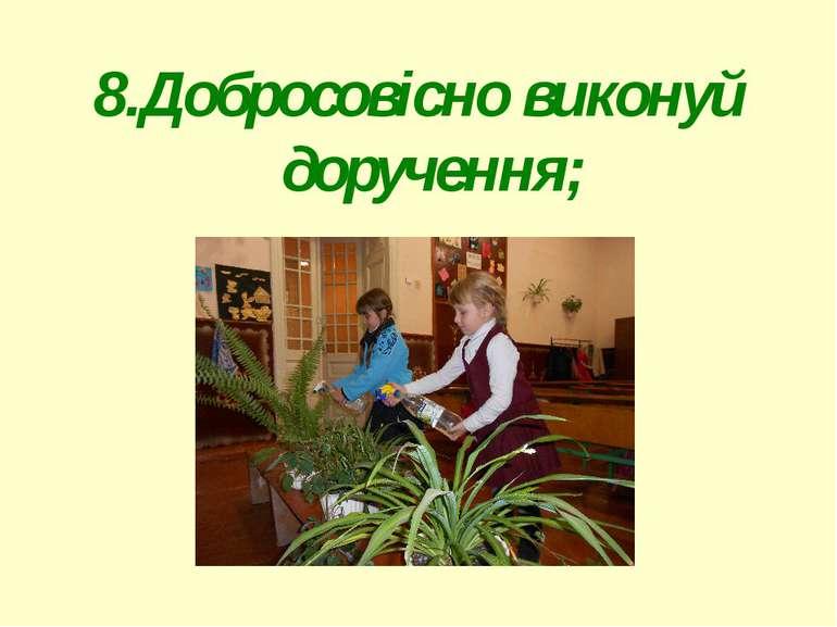 8.Добросовісно виконуй доручення;8.Добросовісно виконуй доручення;