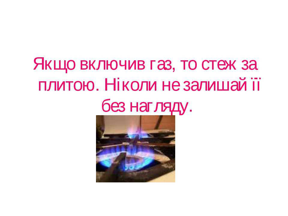 Якщо включив газ, то стеж за плитою. Ніколи не залишай її без нагляду. Якщо в...
