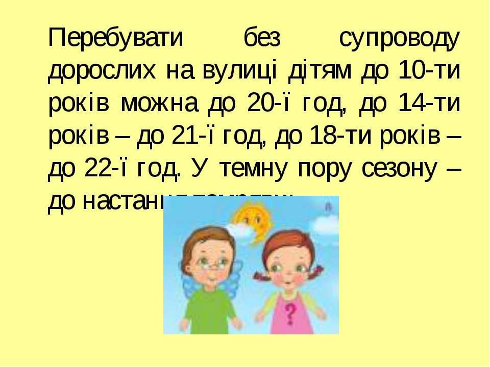 Перебувати без супроводу дорослих на вулиці дітям до 10-ти років можна до 20-...