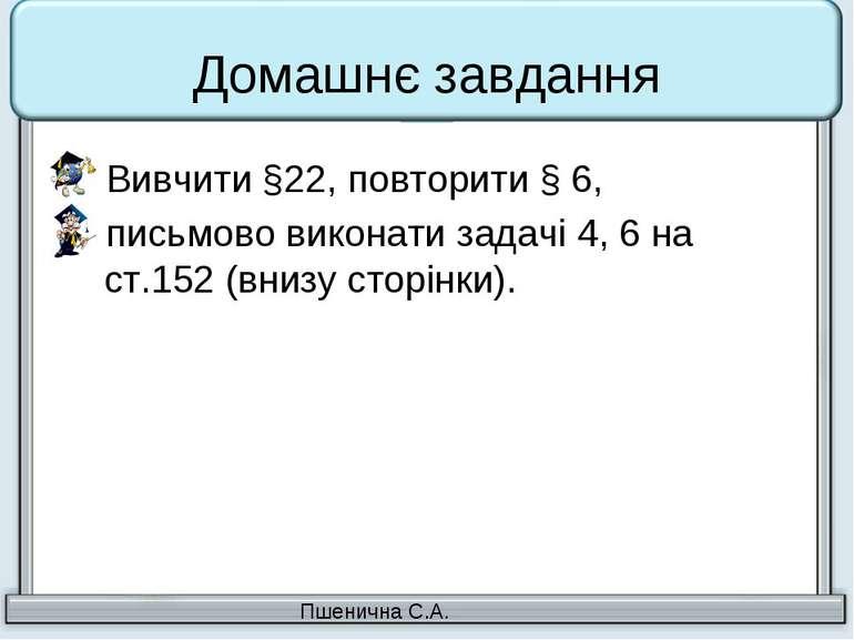 Домашнє завданняВивчити §22, повторити § 6, письмово виконати задачі 4, 6 на ...
