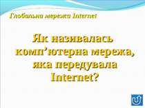 Як називалась комп'ютерна мережа, яка передувала Internet?Як називалась комп'...
