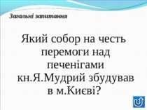 Який собор на честь перемоги над печенігами кн.Я.Мудрий збудував в м.Києві? Я...